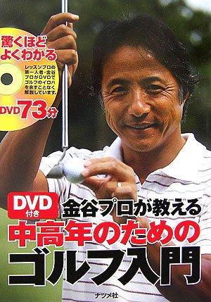 DVD付き 金谷プロが教える中高年のためのゴルフ入門