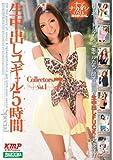 生中出しコギャル5時間 Collectors7 Vol.1 / BAZOOKA(バズーカ) [DVD]