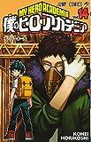 僕のヒーローアカデミア 14 (ジャンプコミックス)