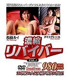 濃縮リバイバー(1) [DVD]