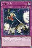 遊戯王 DANE-JP078 大捕り物 (日本語版 レア) ダーク・ネオストーム