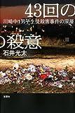 「43回の殺意 川崎中1男子生徒殺害事件の深層」販売ページヘ