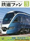 鉄道ファン 2020年 03 月号 [雑誌]