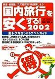 国内旅行を安くする!―おトクなきっぷトラベルガイド (2002) (イカロスMOOK)