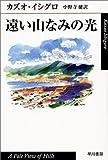 遠い山なみの光 (ハヤカワepi文庫)