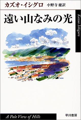 遠い山なみの光 (ハヤカワepi文庫)の詳細を見る
