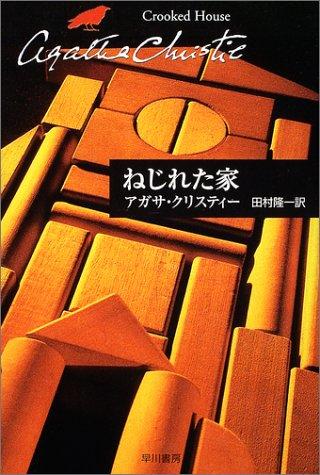 ねじれた家 (ハヤカワ文庫—クリスティー文庫)