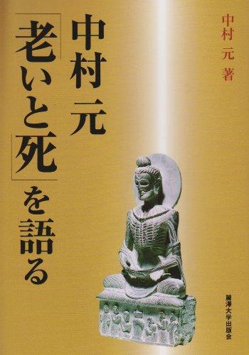中村元「老いと死」を語る (麗沢「人間学」シリーズ)の詳細を見る