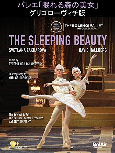 バレエ「眠れる森の美女」(グリゴローヴィチ版)(ザハロワ/ホールバーグ/ボリショイ・バレエ団)