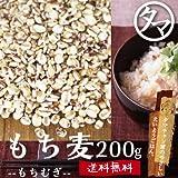 自然の都タマチャンショップ もち麦200g (国産・無添加)