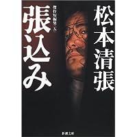 張込み 傑作短編集5 (新潮文庫)