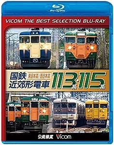 【廉価版BD】 国鉄近郊形電車113系・115系~東日本篇/西日本篇~【Blu-ray Disc】