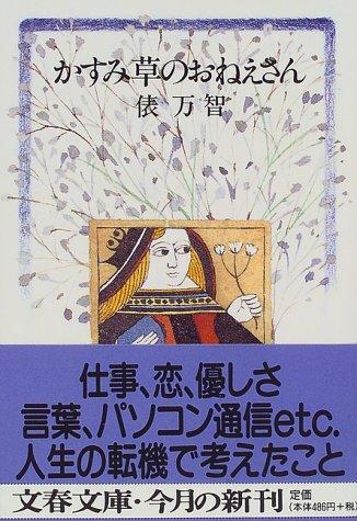 かすみ草のおねえさん (文春文庫)