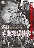 実録 広島極道抗争 佐々木哲夫の生涯 [DVD]