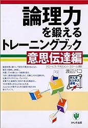 意思伝達編  論理力を鍛えるトレーニングブック