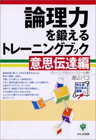 意思伝達編  論理力を鍛えるトレーニングブックの詳細を見る