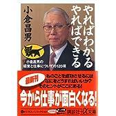 やればわかる やればできる―小倉昌男の経営と仕事についての120項 (講談社プラスアルファ文庫)