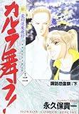 新・カルラ舞う!―変幻退魔夜行 (巻の2) (ホラーコミックススペシャル)