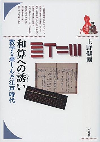 """和算への誘い: 数学を楽しんだ江戸時代 (ブックレット""""書物をひらく"""")"""