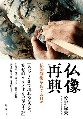 仏像再興 仏像修復をめぐる日々