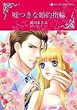 嘘つきな婚約指輪 (ハーレクインコミックス)