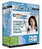 翻訳ピカイチ 2011 アカデミック版 for Macintosh