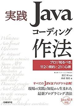 [森崎 雅稔]の実践Javaコーディング作法