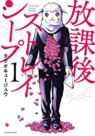 放課後ストレイシープ(1) (コミックDAYSコミックス)