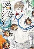 咎人のシジル (集英社オレンジ文庫)