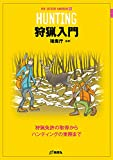 狩猟入門 (NEW OUTDOOR HANDBOOK 20)