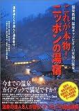 これが本物!ニッポンの湯宿―温泉教授、温泉チャンピオンの至福の温泉