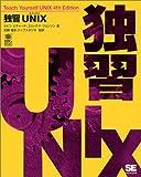 独習UNIX (IDG books)