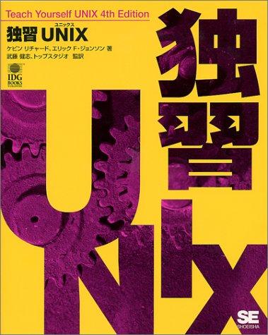 独習UNIX (IDG books)の詳細を見る