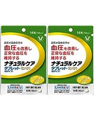 【2個セット】ナチュラルケア タブレット<ヒハツ> 14粒(機能性表示食品)