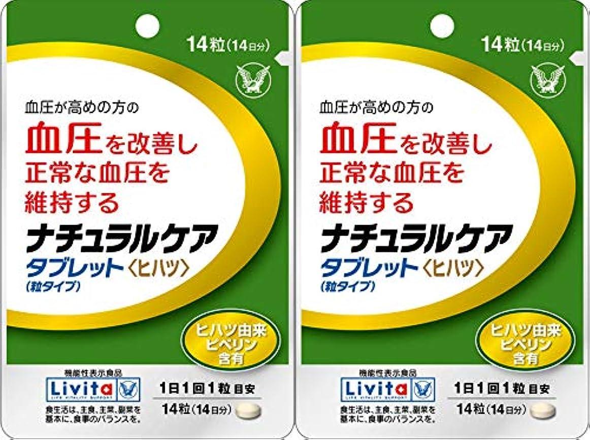データム拘束製油所【2個セット】ナチュラルケア タブレット<ヒハツ> 14粒(機能性表示食品)