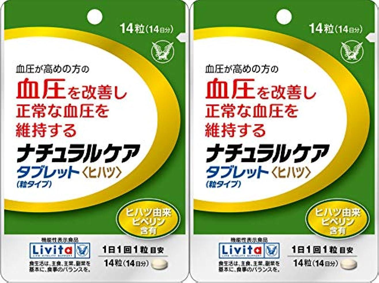 農業の欠席バット【2個セット】ナチュラルケア タブレット<ヒハツ> 14粒(機能性表示食品)
