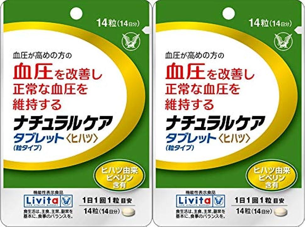 反毒欲求不満こねる【2個セット】ナチュラルケア タブレット<ヒハツ> 14粒(機能性表示食品)