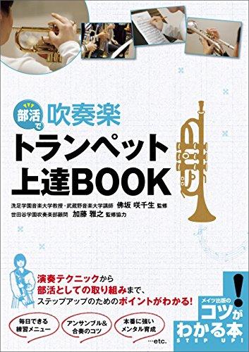 部活で吹奏楽 トランペット上達BOOK コツがわかる本