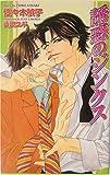誘惑のジンクス / 佐々木 禎子 のシリーズ情報を見る