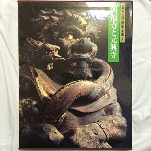 日本古寺美術全集〈第5巻〉興福寺と元興寺 (1980年)