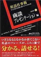 CD付 英語仕事術 商談・プレゼンテーション編