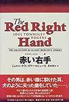 赤い右手 世界探偵小説全集(24)