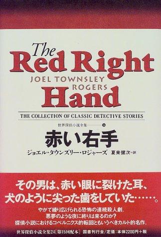 赤い右手 世界探偵小説全集(24)の詳細を見る