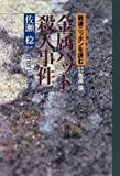 金属バット殺人事件―戦後ニッポンを読む