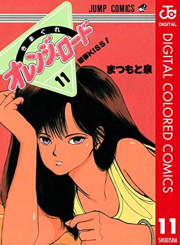 きまぐれオレンジ★ロード カラー版 11 (ジャンプコミックスDIGITAL)