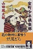 室町少年倶楽部 (文春文庫)