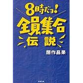 8時だョ!全員集合伝説 (双葉文庫)