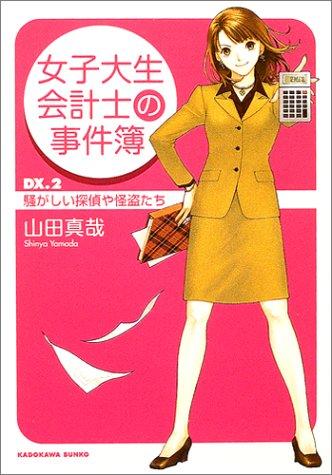 女子大生会計士の事件簿〈DX.2〉騒がしい探偵や怪盗たち (角川文庫)の詳細を見る