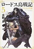 新装版 ロードス島戦記 5    王たちの聖戦 (角川スニーカー文庫)