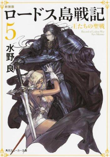 新装版 ロードス島戦記 5 王たちの聖戦 (角川スニーカー文庫)の詳細を見る